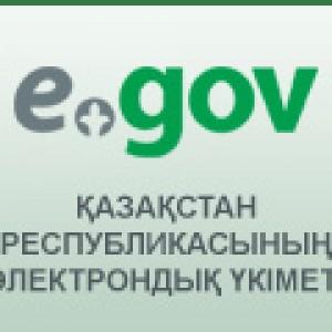 egov_kz
