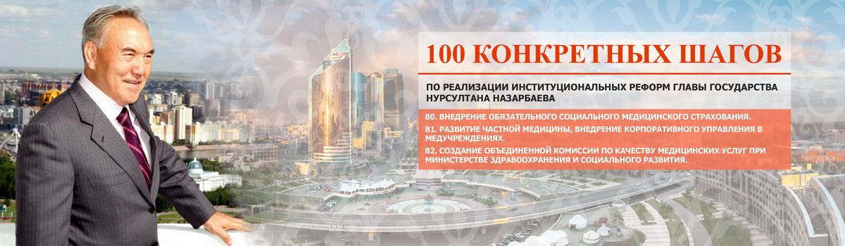 100shagov2