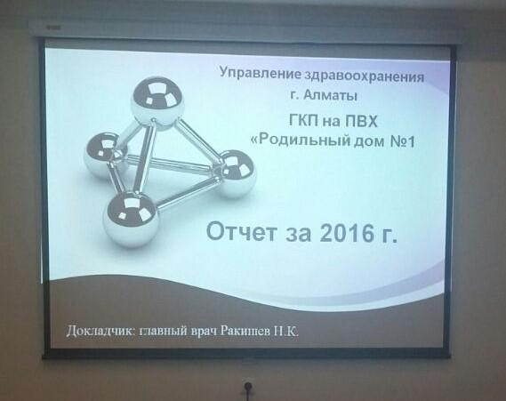 Сегодня 1 марта 2017 года состоялся годовой отчет за 2016 год