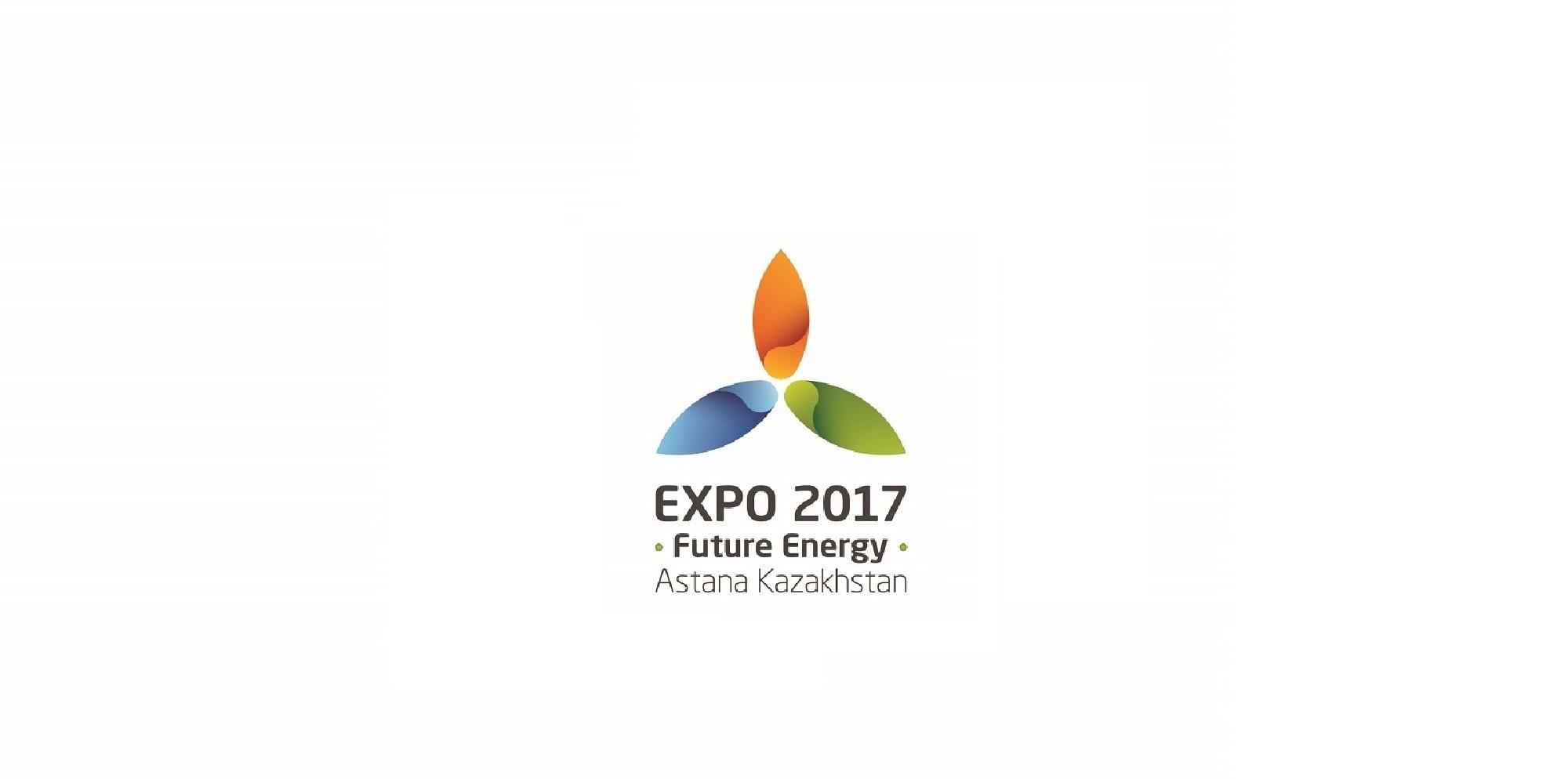 Астана ЭКСПО — 2017